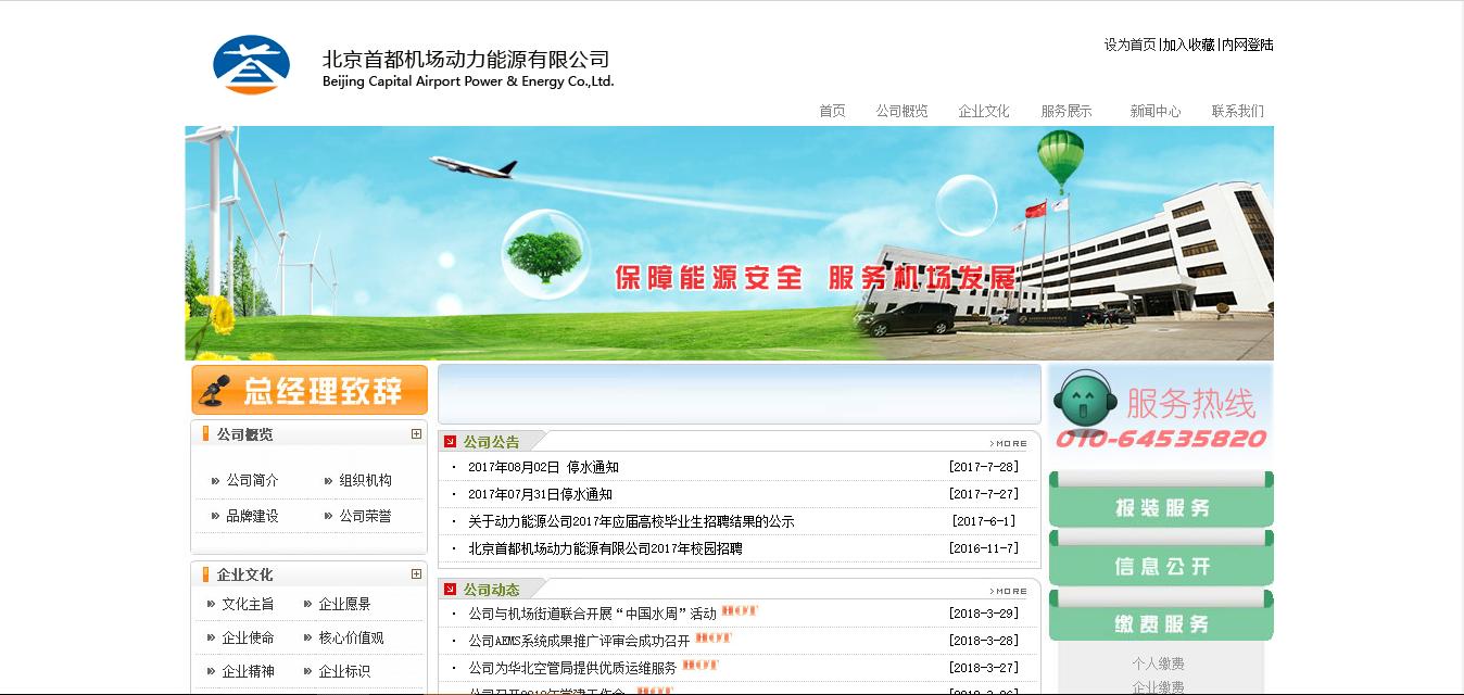 北京首都机场动力能源有限公司