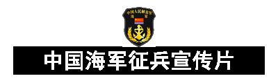 中国海军征兵宣传片