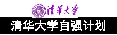 清华大学自强计划宣传片