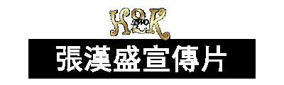 H2K张汉盛宣传片