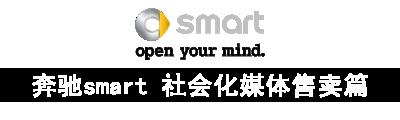 奔驰smart 社会化媒体售卖篇