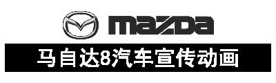 马自达8宣传片