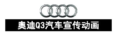 奥迪Q3汽车宣传动画