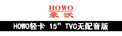 """HOWO轻卡 15""""TVC无配音版"""