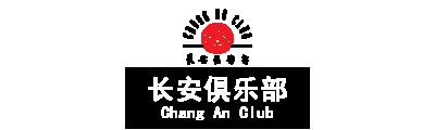 长安俱乐部广告片