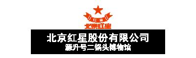 北京红星股份有限公司 源升号二锅头博物馆