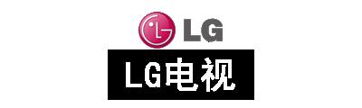 LG电视广告B